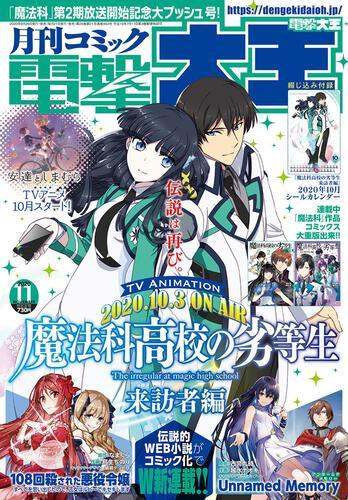月刊コミック 電撃大王 2020年11月号