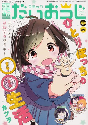 月刊コミック 電撃大王 2021年3月号増刊 コミック電撃だいおうじ VOL.89
