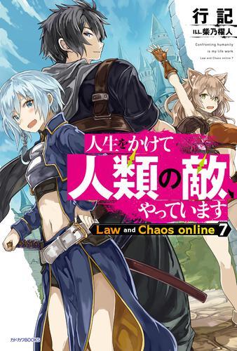 人生をかけて人類の敵、やっています Law and Chaos online 7 表紙