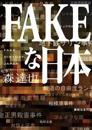 書影:FAKEな日本