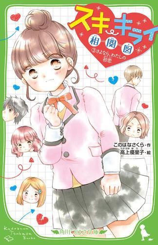表紙:スキ・キライ相関図 (3)さよなら、わたしの初恋