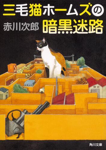 書影:三毛猫ホームズの暗黒迷路