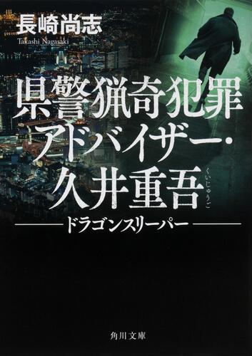 書影:県警猟奇犯罪アドバイザー・久井重吾 ドラゴンスリーパー