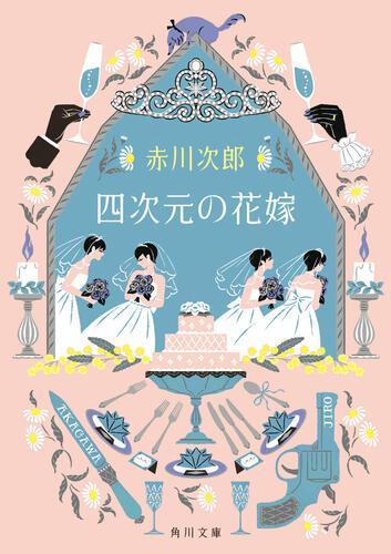 書影:四次元の花嫁 花嫁シリーズ