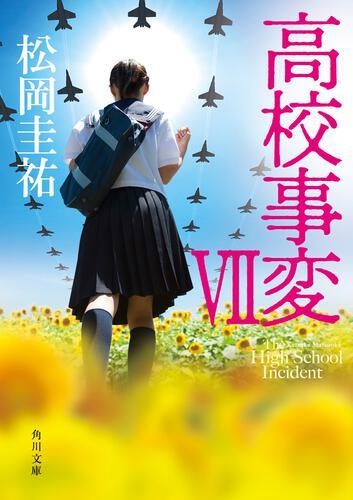 書影:高校事変 VII