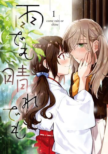 雨でも晴れでも (1)