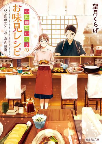 書影:小料理屋いろりのお味見レシピ ひと匙の恋としみしみ肉豆腐