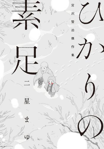表紙:ひかりの素足 宮沢賢治傑作集