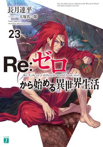 書影:Re:ゼロから始める異世界生活23