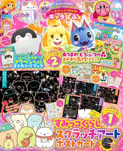 表紙:キャラぱふぇ Vol.79 2020年7-8月号