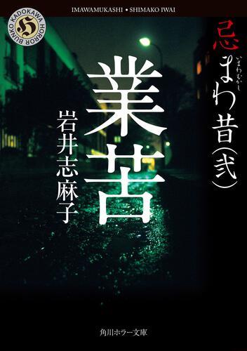 書影:業苦 忌まわ昔(弐)