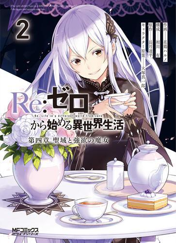 表紙:Re:ゼロから始める異世界生活 第四章 聖域と強欲の魔女 2