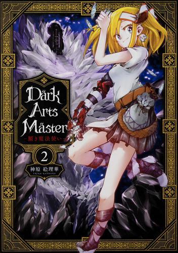 DarkArtsMaster-黶き魔法使い- 2