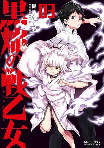 表紙:黒焔の戦乙女 03
