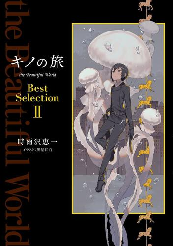 書影:キノの旅 the Beautiful World Best Selection II