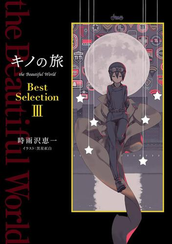 書影:キノの旅 the Beautiful World Best Selection III