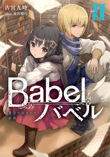 書影:Babel II 魔法大国からの断罪