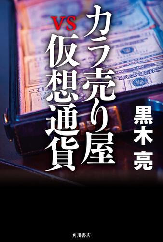 カラ売り屋vs仮想通貨