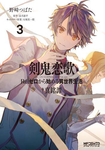 表紙:剣鬼恋歌 Re:ゼロから始める異世界生活†真銘譚 3