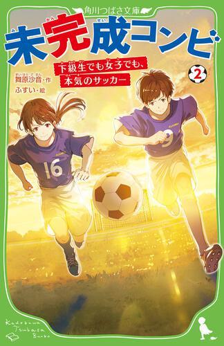 書影:未完成コンビ(2) 下級生でも女子でも、本気のサッカー