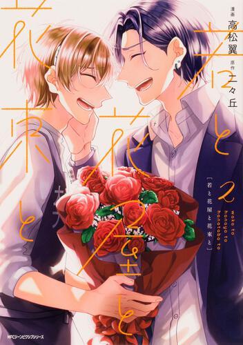 表紙:若と花屋と花束と 2