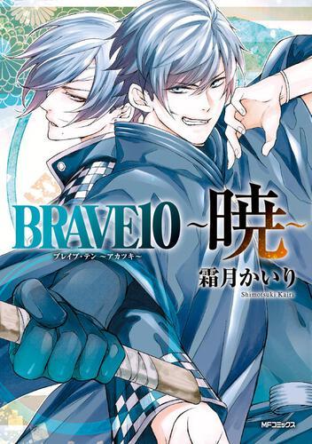 表紙:BRAVE10 ~暁~