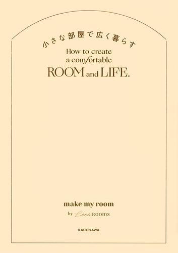 小さな部屋で広く暮らす