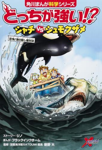 書影:どっちが強い!? シャチvsシュモクザメ 恐怖!海の殺し屋対決