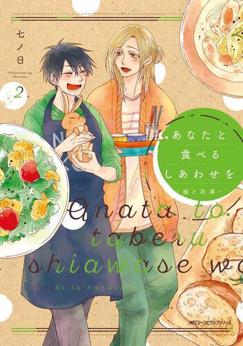 表紙:あなたと食べるしあわせを‐槙と花澤‐2