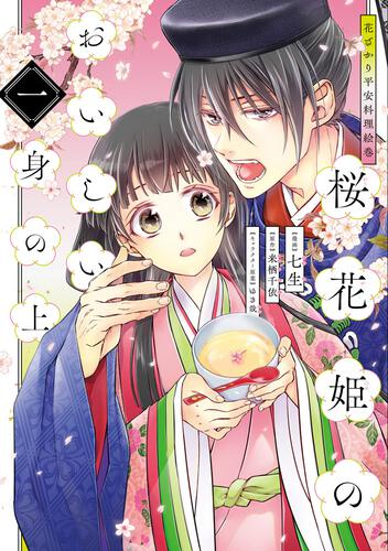 表紙:花ざかり平安料理絵巻 桜花姫のおいしい身の上 一