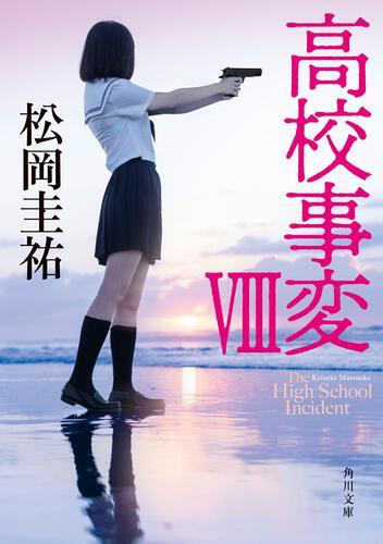 書影:高校事変 VIII