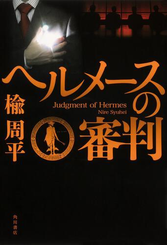 ヘルメースの審判
