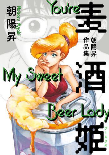 表紙:麦酒姫 朝陽昇作品集