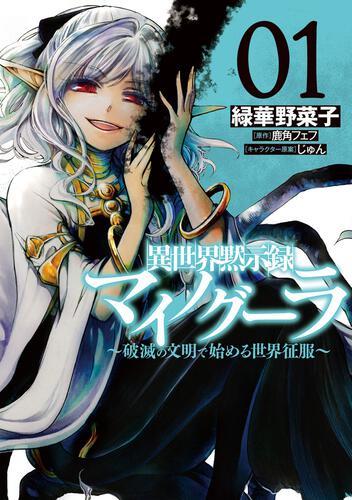 異世界黙示録マイノグーラ 01〜破滅の文明で始める世界征服〜