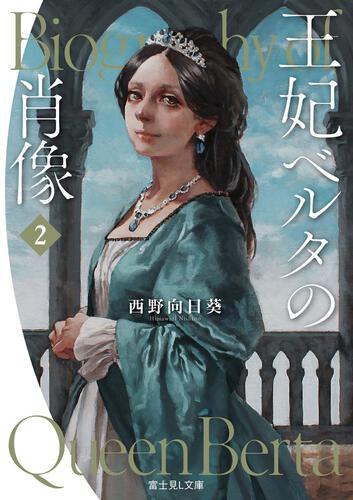 書影:王妃ベルタの肖像 2