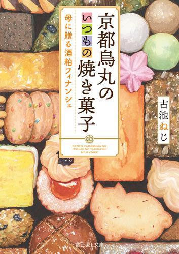 書影:京都烏丸のいつもの焼き菓子 母に贈る酒粕フィナンシェ