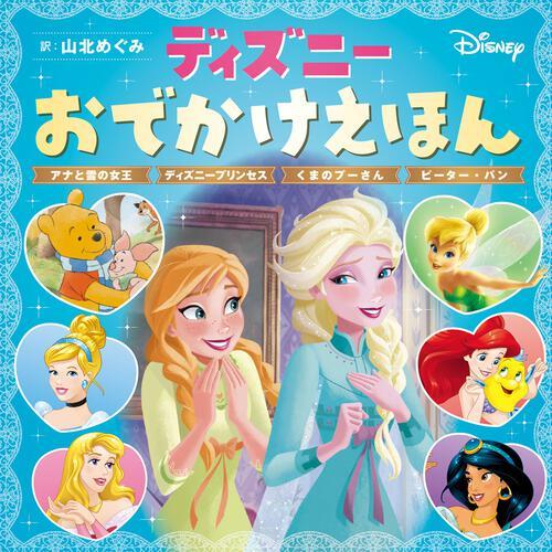 表紙:ディズニーおでかけえほん アナと雪の女王 ディズニープリンセス くまのプーさん ピーター・パン