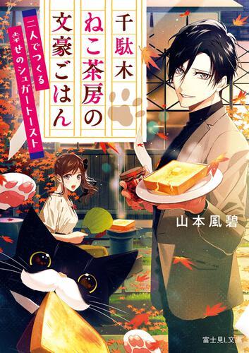 書影:千駄木ねこ茶房の文豪ごはん 二人でつくる幸せのシュガートースト