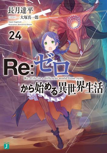 表紙:Re:ゼロから始める異世界生活24