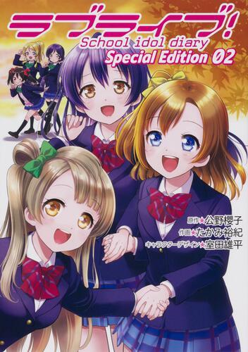 ラブライブ!School idol diary Special Edition 02