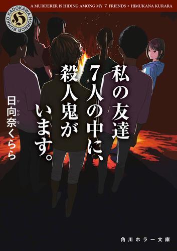 書影:私の友達7人の中に、殺人鬼がいます。