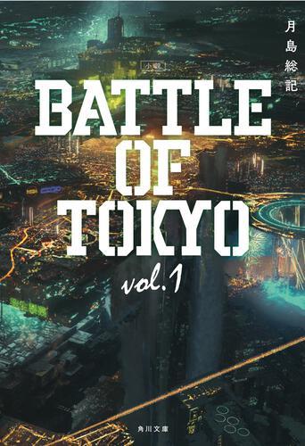 書影:小説 BATTLE OF TOKYO vol.1