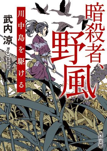 書影:暗殺者、野風 川中島を駆ける