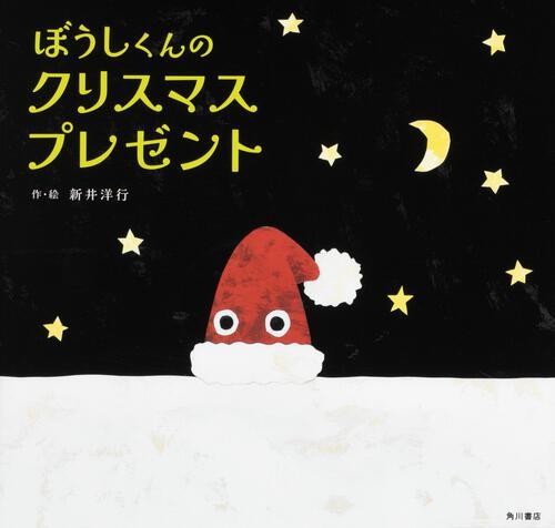 表紙:ぼうしくんのクリスマスプレゼント