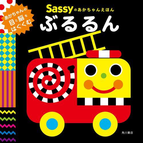 表紙:Sassyのあかちゃんえほん ぶるるん