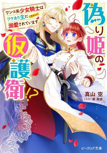表紙:偽り姫の仮護衛!? ワンコ系少女騎士はワケあり主に(密かに)溺愛されています