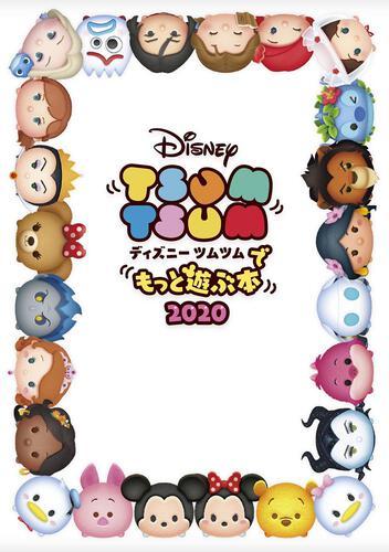 書影:ディズニー ツムツムでもっと遊ぶ本2020