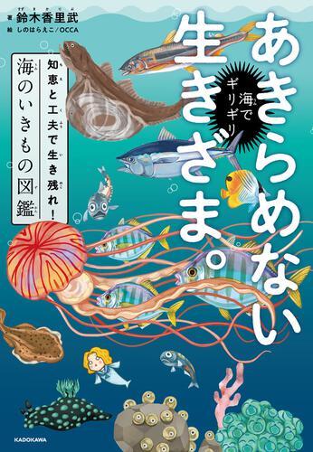 表紙:海でギリギリあきらめない生きざま。 知恵と工夫で生き残れ!海のいきもの図鑑