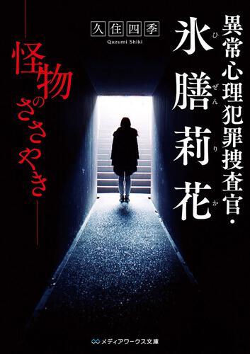 表紙:異常心理犯罪捜査官・氷膳莉花 怪物のささやき