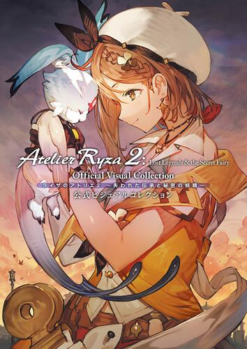 書影:ライザのアトリエ2 ~失われた伝承と秘密の妖精~ 公式ビジュアルコレクション